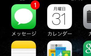 iOS - メッセージの赤丸数字